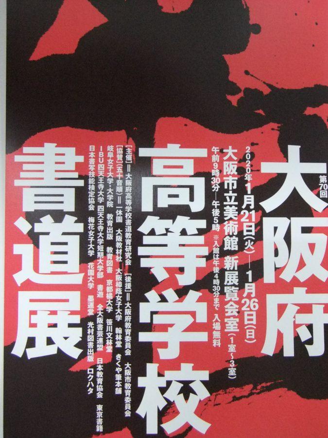 大阪府高等学校書道展に作品を出品します。 | 大阪商業大学堺高等学校